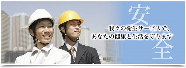 我々の高度な専門技術で、 施設の安全な運用を ご提供します。